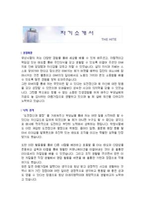 영업 자기소개서(하이트맥주)_신입 상세 미리보기 1페이지