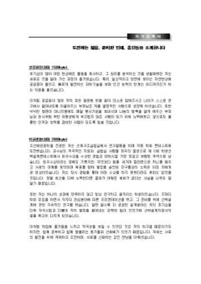 선박설계 자기소개서 잘쓴예(STX조선 신입) 상세 미리보기 1페이지