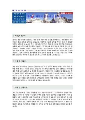 사무기술 자기소개서(SK)_경력 상세 미리보기 1페이지