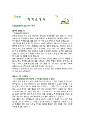텔러 자기소개서(농협 공채)_신입 상세 미리보기 1페이지