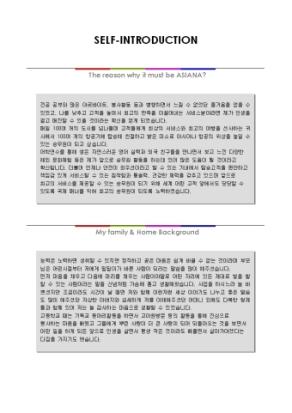 승무원 자기소개서(금호아시아나)_신입 상세 미리보기 1페이지