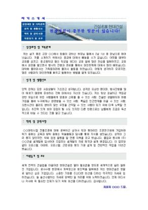 조경 자기소개서(현대건설)_경력 상세 미리보기 1페이지