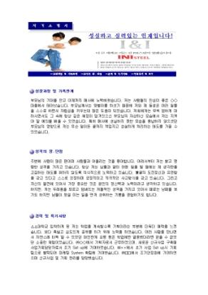 기획 자기소개서(INI STEEL)_경력 상세 미리보기 1페이지