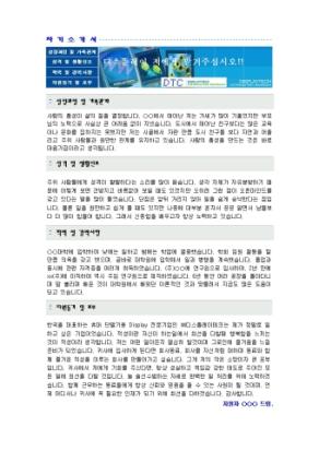 연구원 자기소개서(기술)_경력 상세 미리보기 1페이지