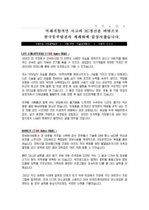 정보통신 기술 자기소개서(한국중부발전)_신입 상세 미리보기 1페이지