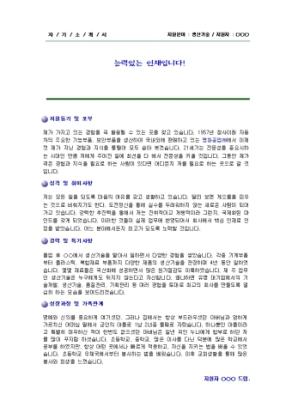 생산기술 자기소개서(기계)_경력 상세 미리보기 1페이지