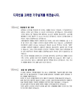 기구설계 자기소개서(엔지니어링)_신입 상세 미리보기 1페이지
