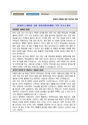 마케팅영업 자기소개서(현대카드캐피탈)_신입 상세 미리보기 1페이지