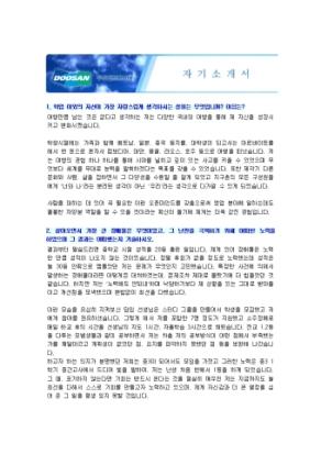 센터영업, 기획관리 자기소개서(두산인프라코어) 상세 미리보기 1페이지