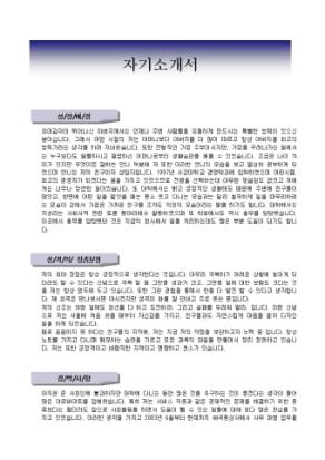 아르바이트 자기소개서(사무보조)_신입 상세 미리보기 1페이지