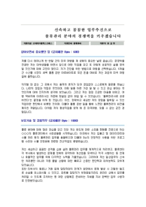 물류관리 자기소개서(신세계드림익스프레스)_경력 상세 미리보기 1페이지