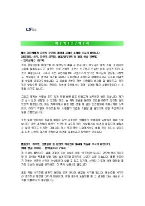 해외영업 자기소개서(LS전선)_경력 상세 미리보기 1페이지