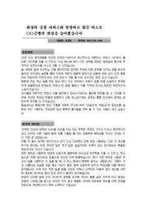 텔러 자기소개서(금융)_신입 상세 미리보기 1페이지