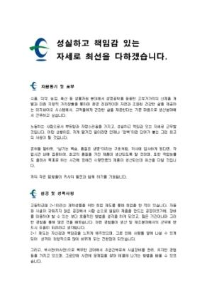 일반사무 자기소개서(하사 출신)_신입 상세 미리보기 1페이지