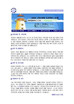 회로설계 자기소개서(시그마컴)_경력 상세 미리보기 1페이지