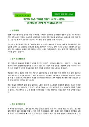 교재연구 자기소개서(출판사)_신입 상세 미리보기 1페이지
