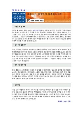 생산관리 자기소개서(해성)_경력 상세 미리보기 1페이지