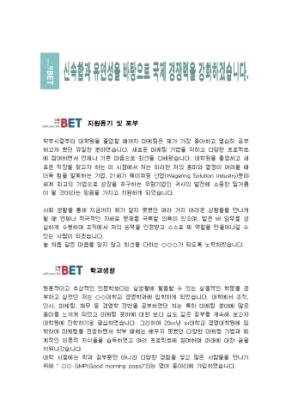 마케팅 자기소개서(웨이저링 산업)_신입 상세 미리보기 1페이지
