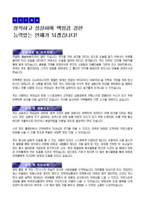 카드 채권관리 자기소개서_경력 상세 미리보기 1페이지