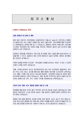 행원 자기소개서 잘쓴예(우리은행 신입) 상세 미리보기 1페이지