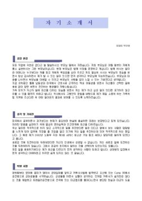 무역 자기소개서_신입 상세 미리보기 1페이지