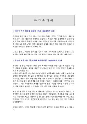 마케팅 자기소개서 잘쓴예(LG전자) 상세 미리보기 1페이지