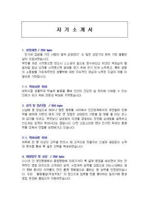 제약영업 자기소개서(대웅제약)_경력 상세 미리보기 1페이지