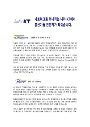 통신기술 자기소개서(KT)_신입 상세 미리보기 1페이지