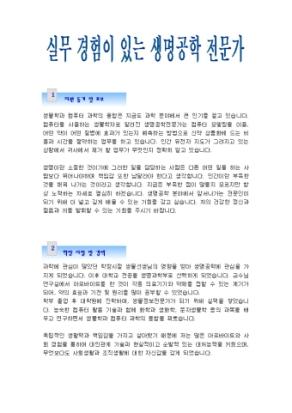 생명공학 전문가 자기소개서_신입 상세 미리보기 1페이지