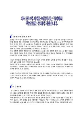 일반사무 자기소개서(신문사)_신입 상세 미리보기 1페이지