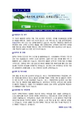 구매 자기소개서(한솔섬유)_경력 상세 미리보기 1페이지
