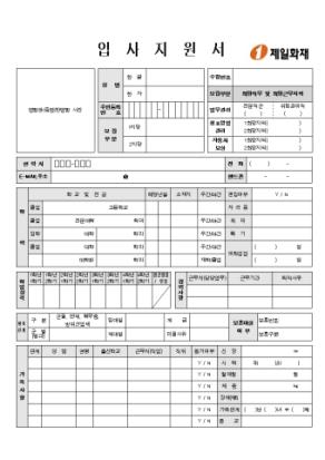 영업관리 자기소개서(제일화재)_신입 상세 미리보기 1페이지