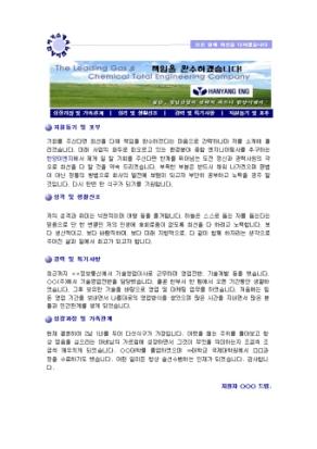기술영업 자기소개서(한양 ENG)_경력 상세 미리보기 1페이지