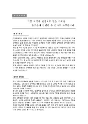 기획 자기소개서(컨벤션)_신입 상세 미리보기 1페이지