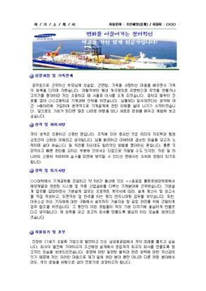 설계 자기소개서(삼성중공업)_경력 상세 미리보기 1페이지
