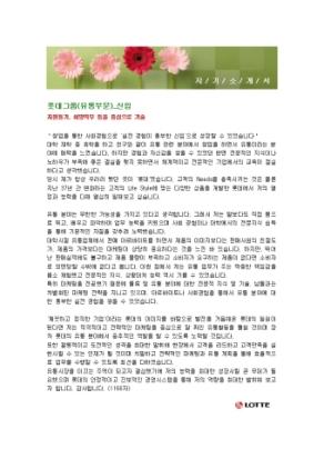 유통 자기소개서(롯데)_신입 상세 미리보기 1페이지