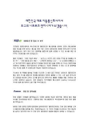 네트워크 엔지니어 자기소개서(KTF)_신입 상세 미리보기 1페이지