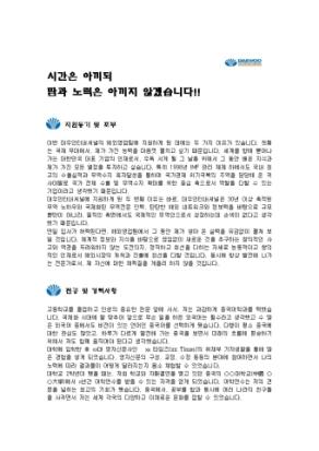 해외영업 자기소개서(대우인터내셔널)_신입 상세 미리보기 1페이지