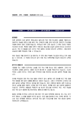 건축 자기소개서(신창건설)_신입 상세 미리보기 1페이지