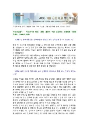 식품영업 자기소개서(대상)_신입 상세 미리보기 1페이지