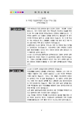 영업관리 자기소개서(백화점, 유통)_경력 상세 미리보기 1페이지