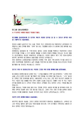 홍보 마케팅 자기소개서(빙그레)_신입 상세 미리보기 1페이지