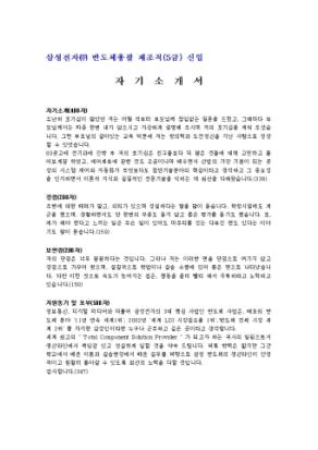 제조생산직 자기소개서(삼성전자반도체)_신입 상세 미리보기 1페이지