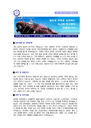 연구원 자기소개서(대우조선해양)_경력 상세 미리보기 1페이지