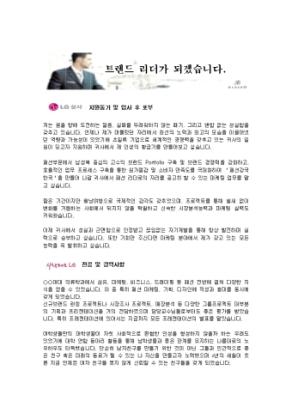 패션마케팅 자기소개서(LG상사)_신입 상세 미리보기 1페이지