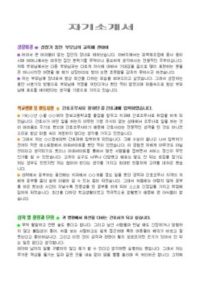간호사 자기소개서(간호조무사 출신)_신입 상세 미리보기 1페이지