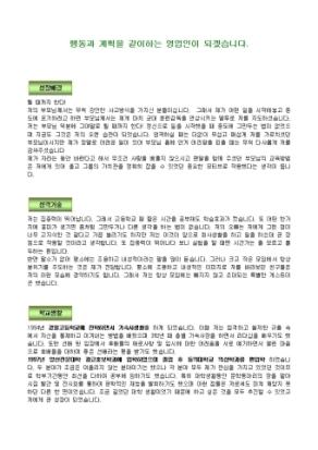 영업관리 자기소개서(의류)_경력 상세 미리보기 1페이지