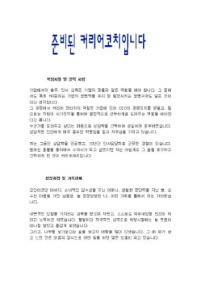 커리어코치 자기소개서_신입 상세 미리보기 1페이지
