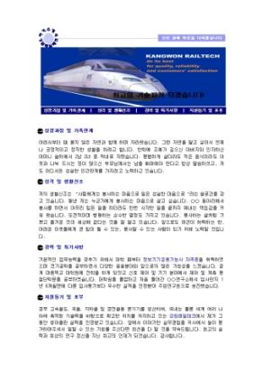 연구원 자기소개서(전기신호)_경력 상세 미리보기 1페이지