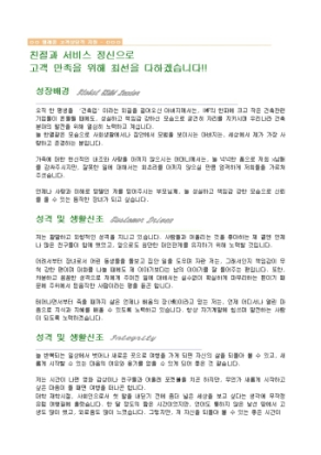 고객상담 자기소개서(통신회사)_신입 상세 미리보기 1페이지